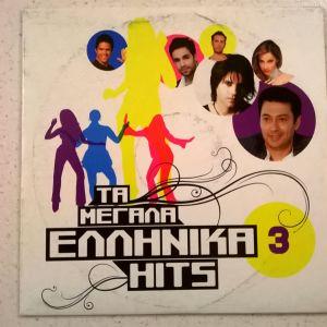 CD ( 1 ) Τα μεγάλα Ελληνικά Hits