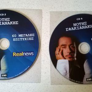 CDs ( 2 ) Νότης Σφακιανάκης - 60 μεγάλες επιτυχίες