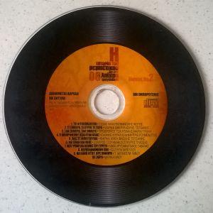 CD ( 1 ) Η ιστορία του ρεμπέτικου & του λαϊκού τραγουδιού