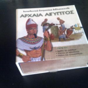 Αρχαία Αίγυπτος   Εκπαιδευτικό Επιτραπέζιο Βιβλιοπαιχνίδι