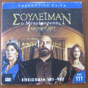 ΣΟΥΛΕΙΜΑΝ Ο ΜΕΓΑΛΟΠΡΕΠΗΣ Τουρκική σειρά 9DVD