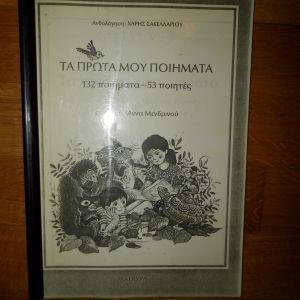 βιβλιο φωτοτυπημενο και δεμενο