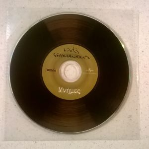 CD ( 1 ) Notis Sfakianakis - Μνήμες