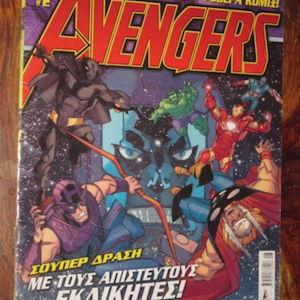 THE AVENGERS Τευχος #2 MARVEL