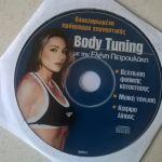 CD ( 1 ) Body Tuning