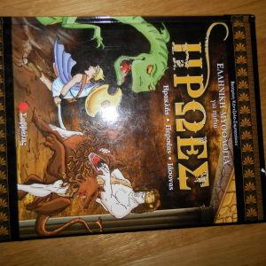 βιβλιο μυθολογιας