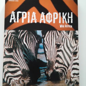 DVDs ( 3 ) ΑΓΡΙΑ ΑΦΡΙΚΗ