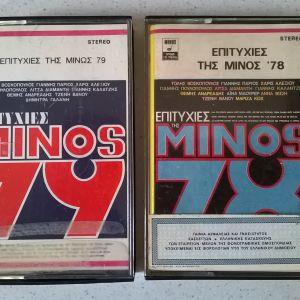 Κασέτα + 1 δώρο - Επιτυχίες της Μίνος '78 και '79