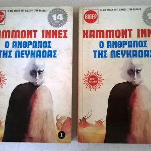 Βίπερ - Best Seller ( 11 βιβλία )