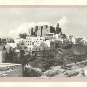Φωτογραφία Χώρας Πάτμου με το Κάστρο, το Έτος 1950