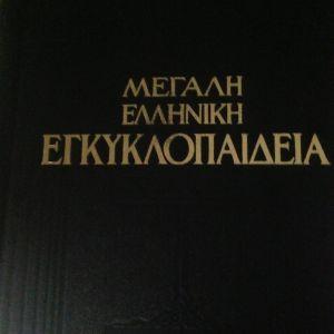 ΜΕΓΑΛΗ ΕΛΛΗΝΙΚΗ ΕΓΚΥΚΛΟΠΑΙΔΕΙΑ Π. ΔΡΑΝΔΑΚΗ